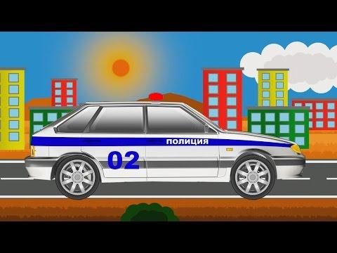 Мультик про машинки. Полицейская машина. Cars. Police Car.