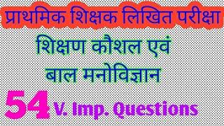 शिक्षण कौशल एवं बाल मनोविज्ञान Very IMPORTANT 54 QUESTIONS