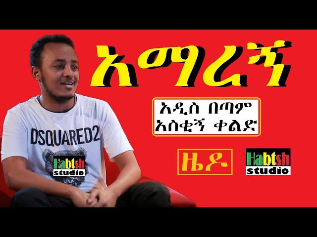 "ETHIOPIA: ""Amaregn"" Comedian Zedo New Funny Comedy"