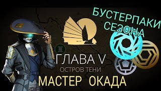 ГЛАВА 5, ОСТРОВ ТЕНИ, БУСТЕРПАКИ СЕЗОНА, МАСТЕР ОКАДА, SHADOW FIGHT 3, прохождение #33