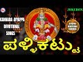 Pallikattu | Ayyappa Devotional Songs Kannada | Hindu devotional Songs Kannada MP3