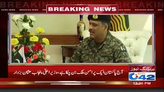 DG Rangers Best Wishes to CM Punjab on his Responsibilities | City 42