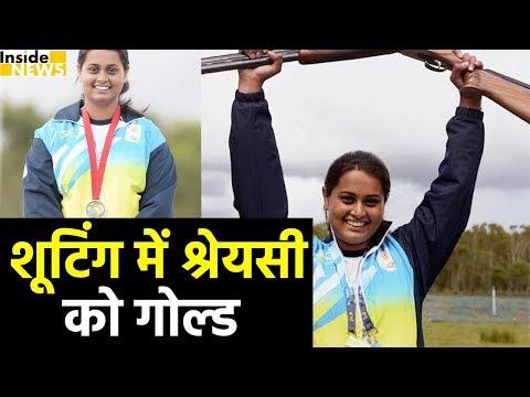 CWG 2018: जारी है भारत का Gold अभियान, Shreyasi Singh ने Shooting में दिलाया एक और Gold