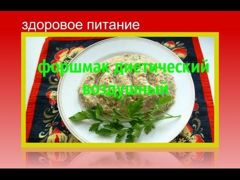 Здоровое питание Форшмак диетический воздушный