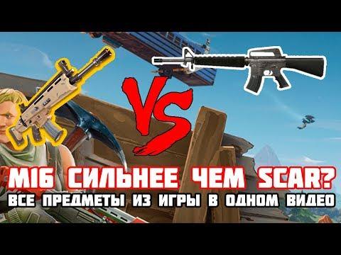 M-16 сильнее, чем легендарный SCAR-L? / Все оружие и предметы в  ролике / Fortnite: Battle Royale