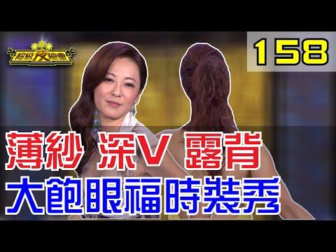 台綜-超級夜總會-20191216-況明潔、吳申梅時裝秀,鄉親大飽眼福!