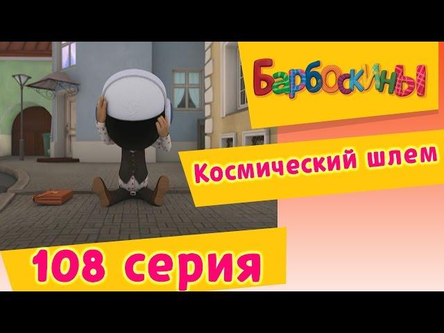 Барбоскины - 108 серия. Космический шлем (новые серии)