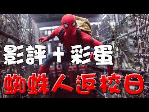 【影評+片尾片段彩蛋】蜘蛛人|返校日|彩蛋|點評|萬人迷電影院|Spider-Man: Homecoming|Post credit scenes