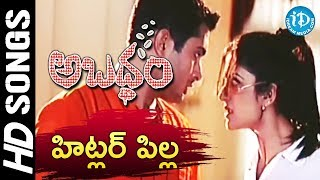 Abaddam Movie Songs, Abaddam Songs, Uday Kiran Abaddam Movie Songs, Hitlar Pillaa Song, Hitlar Pillaa Video Song From Abaddam Movie, Abaddam Movie Hitlar Pil...