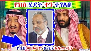Ethiopia: የሼህ መሀመድ መደበኛው የፍርድ ሂደት ቀን ተገለፀ Mohammed