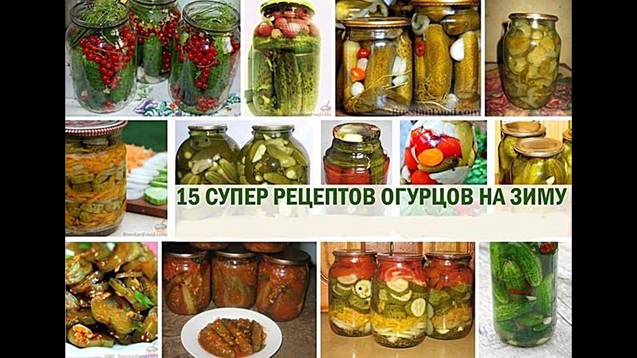 Рецепт засолки салатов на зиму с