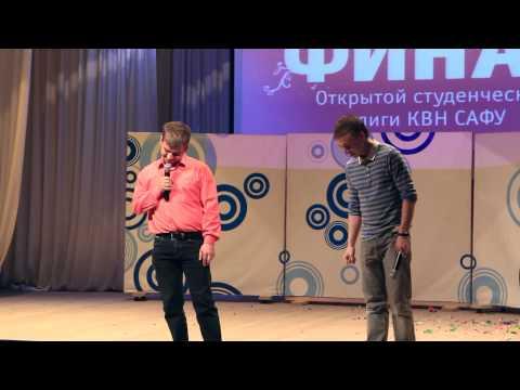 Финал Открытой студенческой лиги КВН САФУ