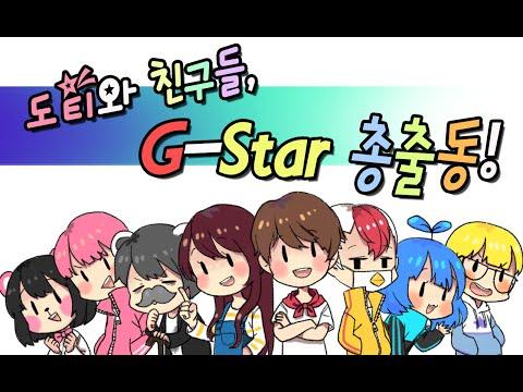 이벤트 안내!! [지스타(G-Star) 2014 국제 게임전시회] 마인크래프트 Minecraft [도티]