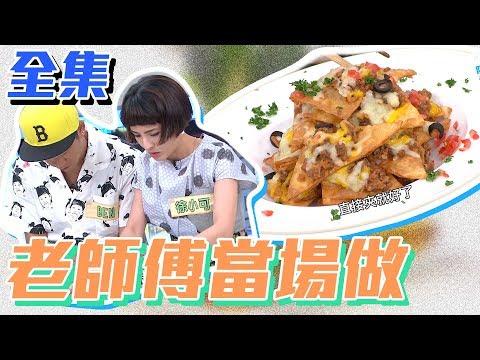 台綜-型男大主廚-20190731 這次不是老司機!是夜市的正統老師傅甩餅創意料理大賽!