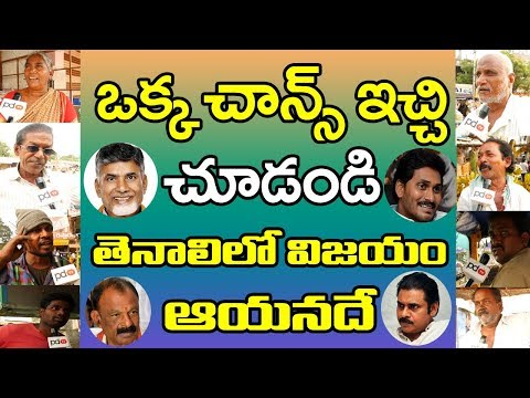 2019 AP Elections | Tenali Public Talk On AP Next CM | Chandrababu | Jagan | Pawan Kalyan |PDTV News