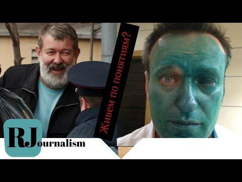 Нападение на Навального и отсидка Мальцева. Снова живем по понятиям? Россия 2017