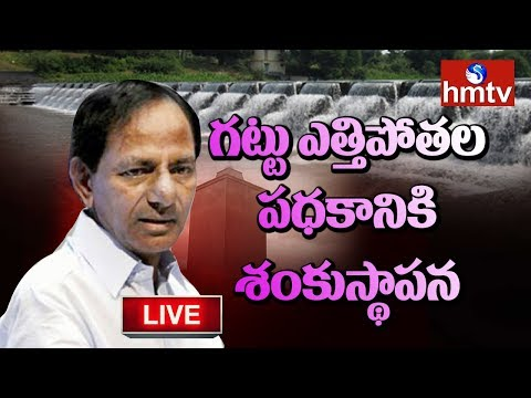 CM KCR Speech | Gattu Lift Irrigation Project Pylon Launch LIVE | hmtv