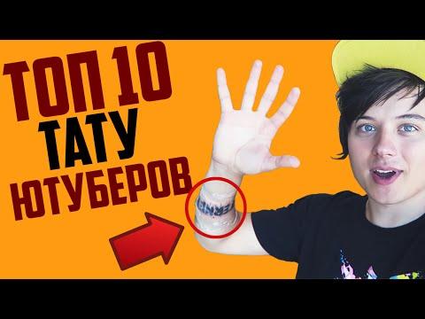 ТОП 10 ТАТУ РУССКИХ ЮТУБЕРОВ   Ивангай, Макс +100500, Джарахов