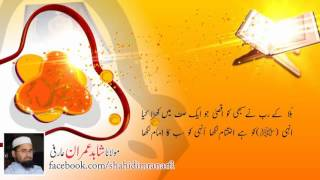 Quran E Azmat Kay Har Safhay Per  By Moulana Shahid Imran Arfi