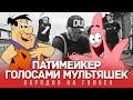 ПАТИМЕЙКЕР Голосами Мультяшек Пика mp3