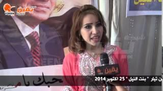 يقين   لقاء مع سما عبد الهادي المتحدثه باسم تيار بنت النيل