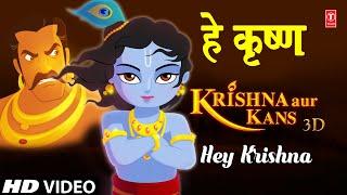 Krishna Aur Kans - Hey Krishna By Sonu Nigam [HD Song] I Krishna Aur Kans