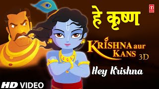 Hey Krishna By Sonu Nigam [HD Song] I Krishna Aur Kans