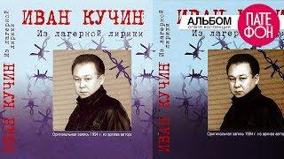 Иван Кучин - Из лагерной лирики (Full album) 1994