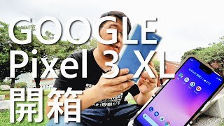 Google Pixel 3 XL開箱(效能、相機實拍)!Google Stand無線充電座同步入手【LPComment】