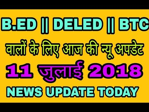 B.ED || DELED || BTC NEWS 11 JULY 2018 || BED, DELED, BTC || NEWS TODAY
