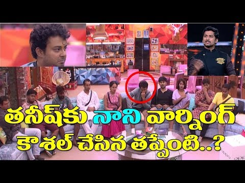 Bigg Boss 2 Telugu | Nani Warning To Tanish | Kaushal | Film Jalsa