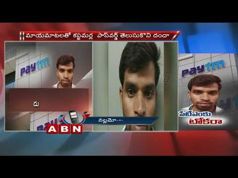 EX-Paytm Employee Held For Phishing | Hyderabad | ABN Telugu
