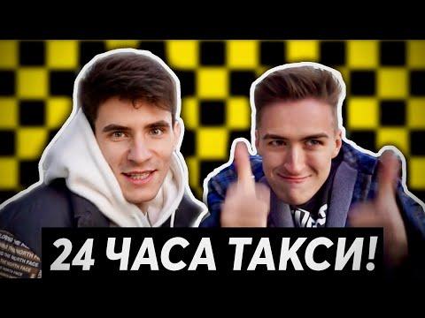 24 ЧАСА РАБОТАЕМ В ТАКСИ ДЛЯ ПОДПИСЧИКОВ!
