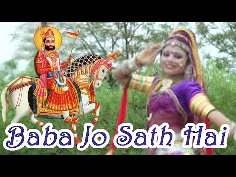 Baba Ramdevji Latest Bhajan 2014 | Baba Jo Sath Hai | Rajasthani Hits | Marwadi New Bhajan video