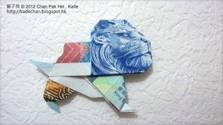 How to fold Dollar bill Origami Dog 紙幣獅子狗摺紙教學 ( Kade Chan )