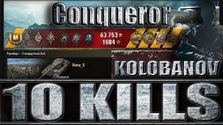 Танк Conqueror 10 фрагов и куча медалей. Руинберг - лучший бой Conqueror World of Tanks.