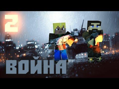 Война в Майнкрафт - Эпизод 2 - 3 СЕЗОН! (Minecraft War)