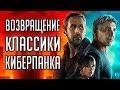 Обзор фильма Бегущий по лезвию 2049 Blade Runner 2049 Классика киберпанка вернулась в 2017 году mp3