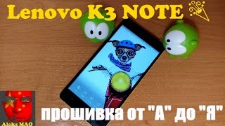 "Lenovo K3 NOTE - ПРОШИВКА от ""А"" до ""Я"" (Firmware, Flash Tool, TWRP recovery, Backup, Restore)"