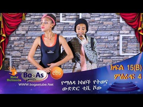 Ethiopia  Yemaleda Kokeboch Acting TV Show Season 4 Ep 15B የማለዳ ኮከቦች ምዕራፍ 4 ክፍል 15B