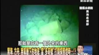【關鍵時刻2300】黑海、方舟、無氧層下的地底 當多莉號打開探照燈時20120719
