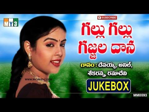 Ghal Ghal Gajjela Daana - Telangana Folk Songs - Janapada Patalu - Telugu Folk Songs In 2017