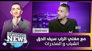 Generations News : الشباب و المخدرات مع مغني الراب سيف الحق  (حلقة كاملة)