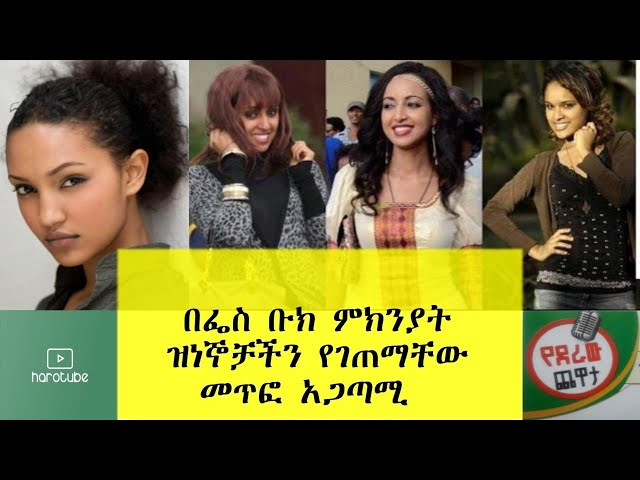 Facebook And Famous Ethiopian Celebrities On Ye Deraw Chewata