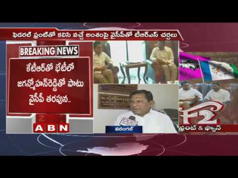 TRS MP  Seetaram Naik face to face over YS Jagan and KTR Meeting | ABN Telugu