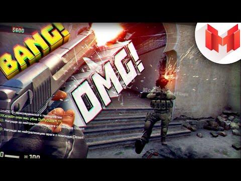 2# Counter-Strike: GO - Кастрюли!