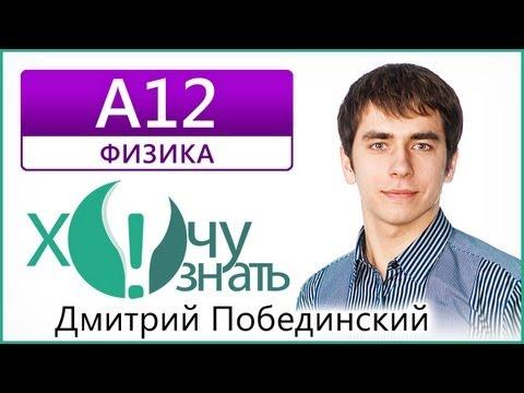 А12 по Физике Демоверсия ЕГЭ 2013 Видеоурок