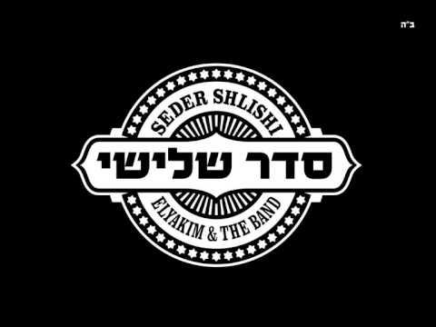 סדר שלישי | נודה לשמך - ליפא שמעלצר | Seder Shlishi