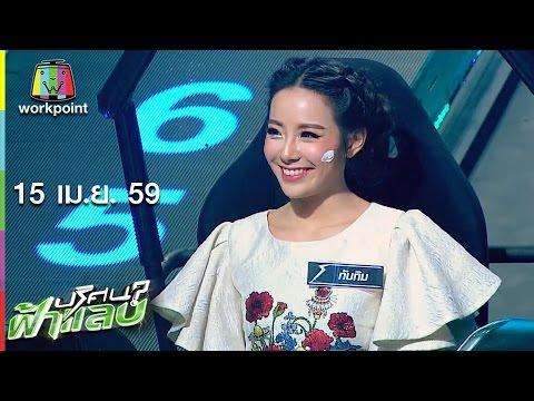 ปริศนาฟ้าแลบ I ปลาคาร์ฟ,จันจิ,ทับทิม,เอ๋ I 15 เม.ย. 59 Full HD