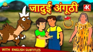 जादुई अंगूठी - Hindi Kahaniya for Kids | Hindi Story for Kids | Moral Stories | Koo Koo TV Hindi